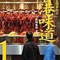 香港味道1