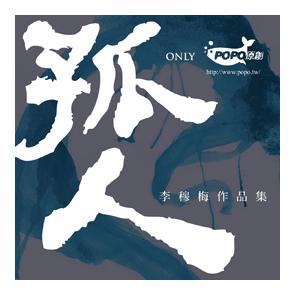 《孤人》痞客幫廣告(淺)