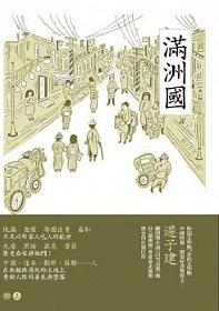 滿洲國(上).jpg