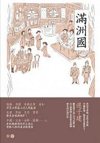 滿洲國(下).jpg