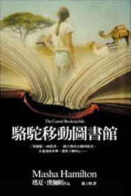 駱駝移動圖書館.jpg