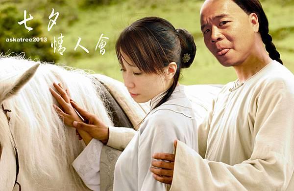 2013七夕桌布.jpg