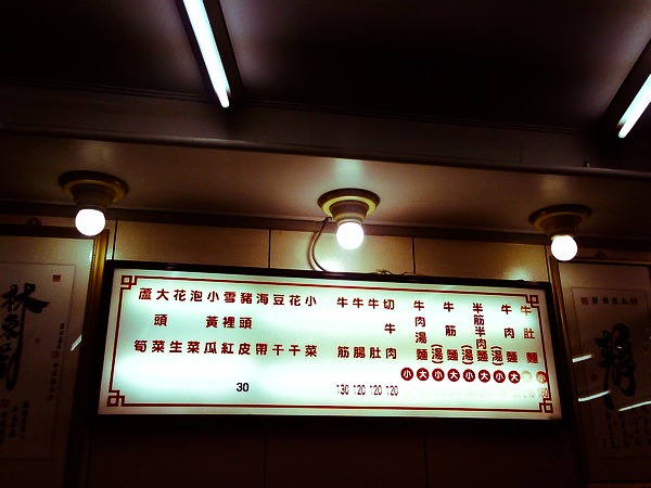 林東芳牛肉麵003.jpg