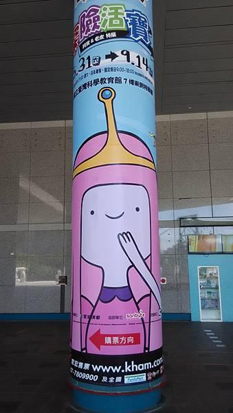 泡泡糖公主的柱子