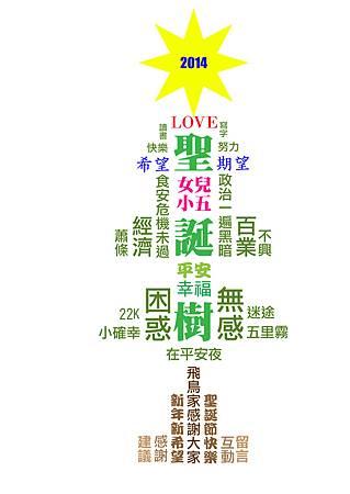 2014聖誕樹.psd