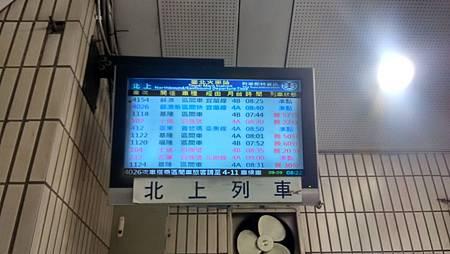 20170909火車時刻表
