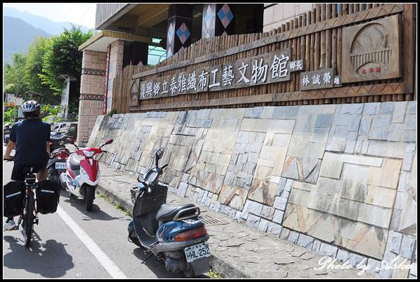 86 泰雅織布工藝文物館.jpg