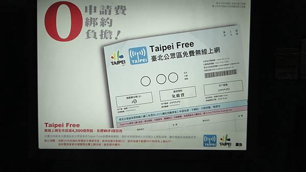 Taipei Free.JPG