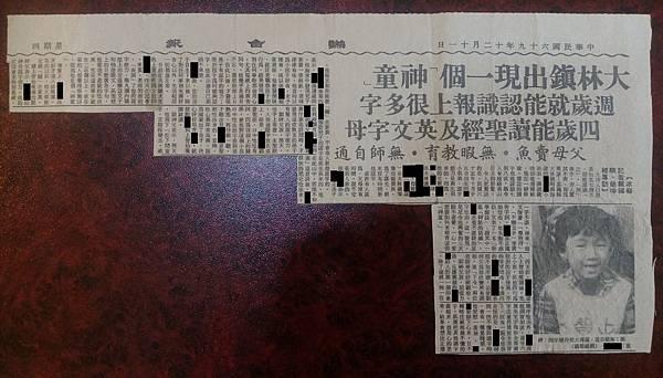 19801211 4歲報導(公開版).jpg
