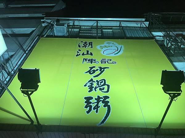 潮汕_171113_0003.jpg