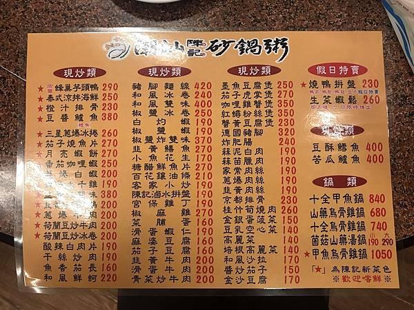 潮汕陳記砂鍋粥MENU