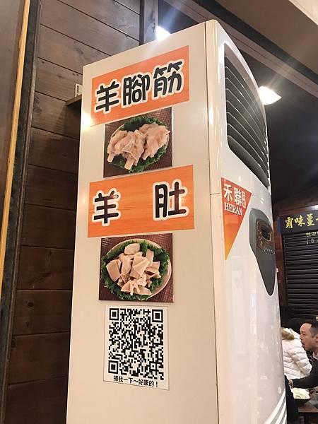 霸味羊肉爐台中店_171211_0005.jpg