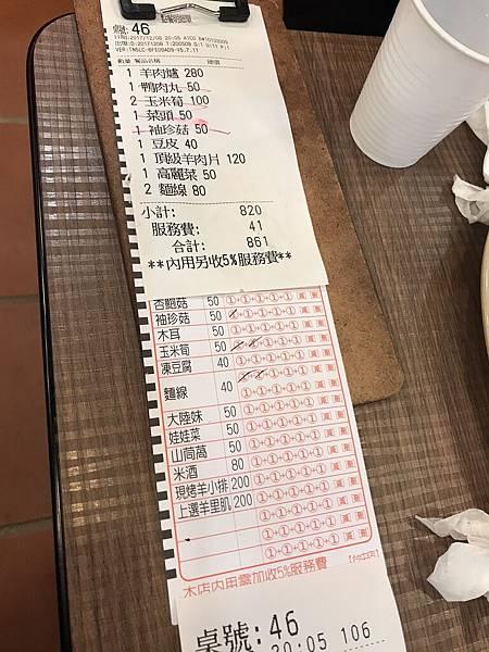 霸味羊肉爐台中店_171211_0008.jpg