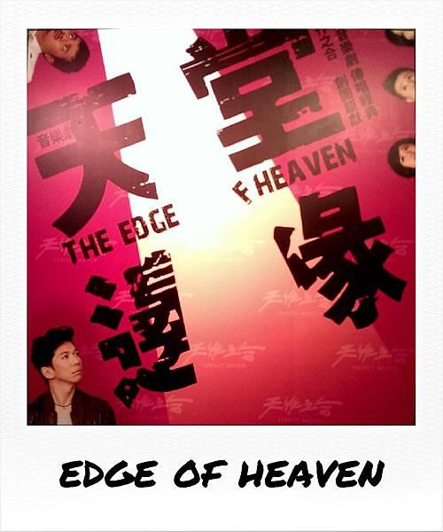edge of heaven.jpg