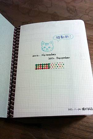 C360_2012-12-04-00-29-26