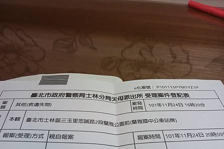 C360_2012-12-03-00-53-35_org