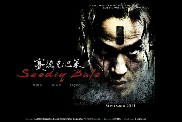 FireShot capture #043 - 'Seediq Bale' - www_seediqbalethemovie_com.png