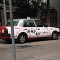 花俏的計程車