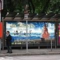 即將在香港上映的海角七號