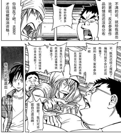 福田你真的太有種了