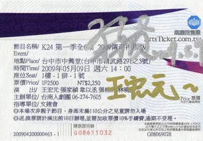 K24台中場票