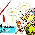 2010民宿生日賀圖