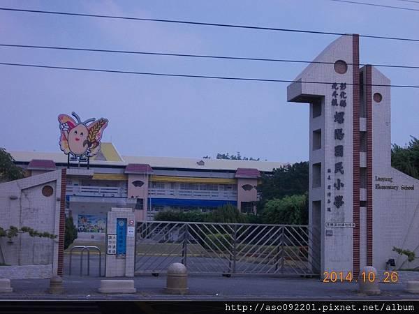 2014102701螺陽國小正門.JPG