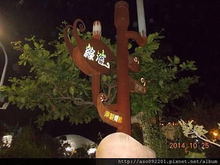 2014103001綠海景觀餐廳