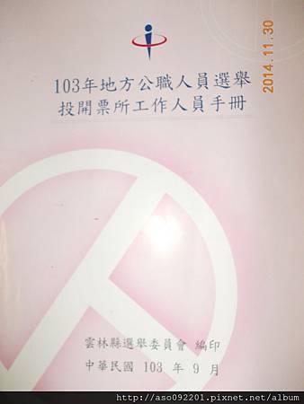 2014113001工作人員手冊