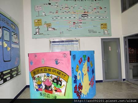 北221候硐站童趣彩繪
