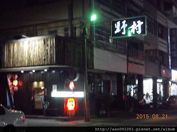 2015083101野村日本料理