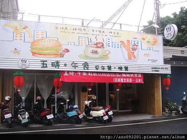 2015120501溫度餐廳