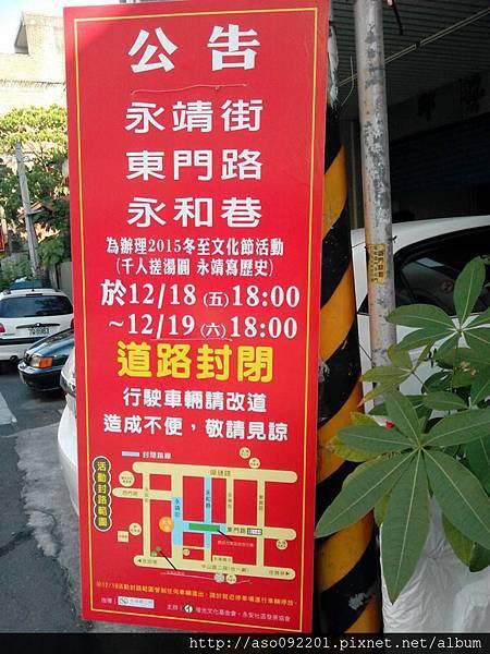 2015120703交通管制