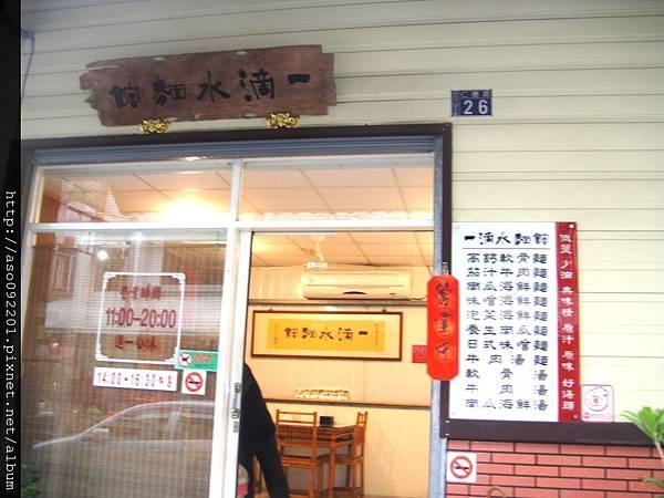 2015120902餐廳入口