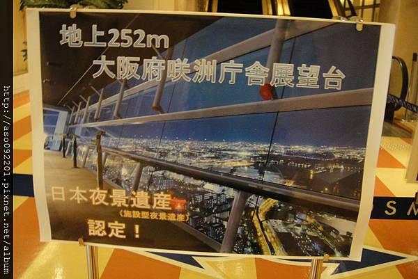 11253110咲州觀景台簡介