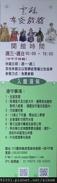 2015122227雲林布袋戲館開館時間