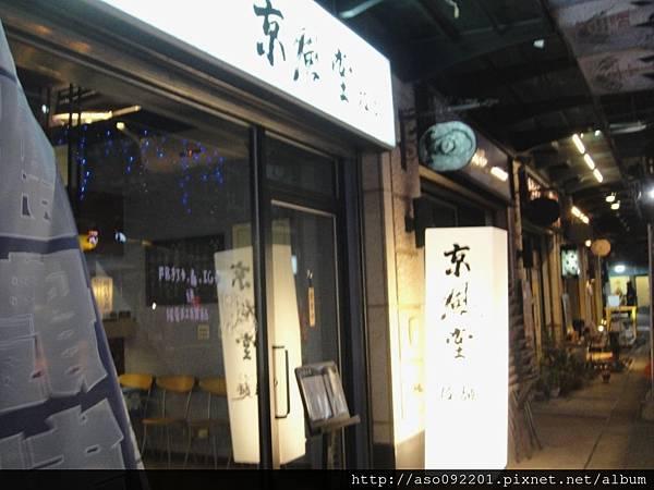 2016010460京風堂拉麵