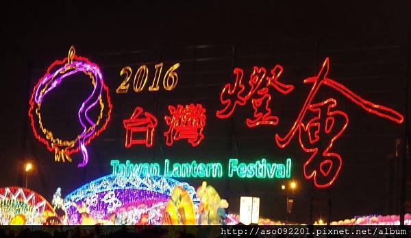 2016010601台灣燈會
