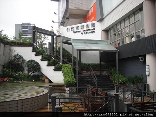 2016010901台南海鮮會館