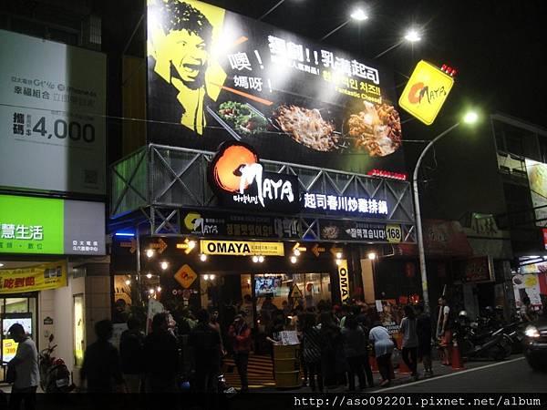 2016020401春川炒雞