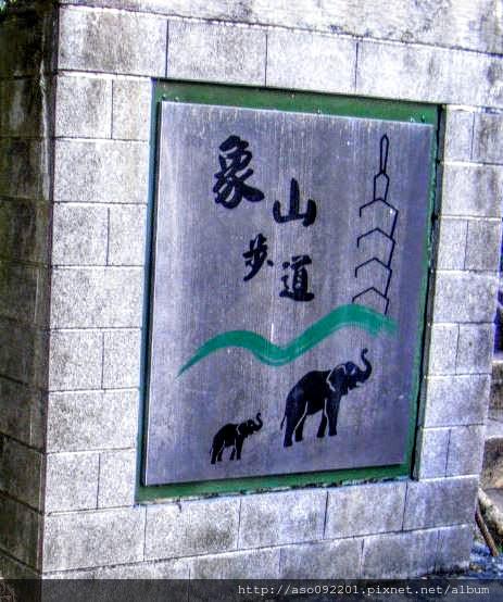 2016061406象山步道入口
