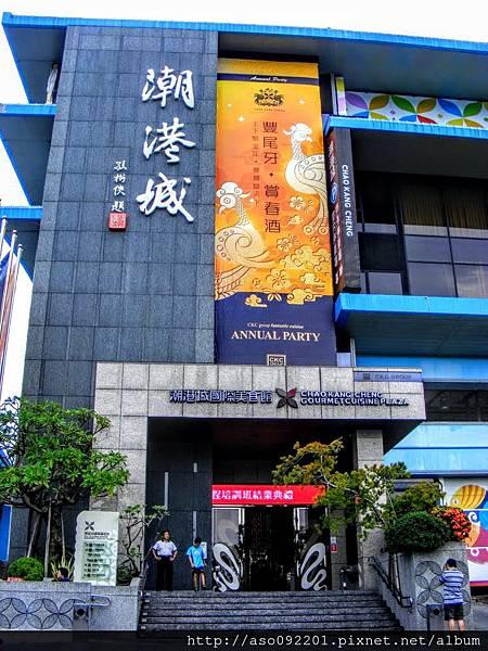 2016070301潮港城太陽百匯