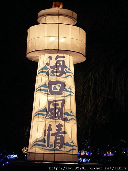 3114海口風情燈塔