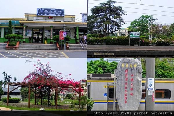 2016120501二水車站.jpg