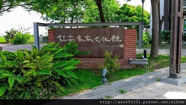 2016120602詔安客家文化館