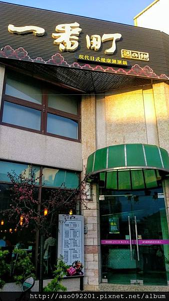 2016121402一番町鍋物入口
