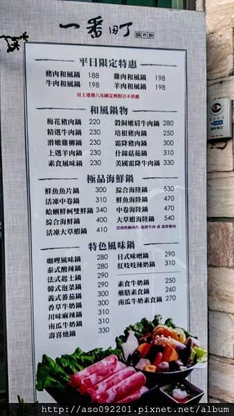 2016121407菜單
