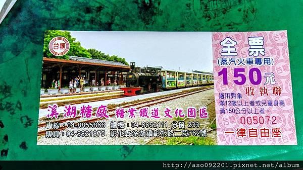 2016121804糖鐵車票