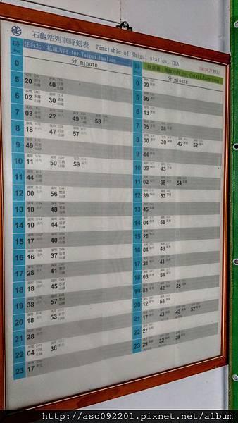 2016122508火車時刻表