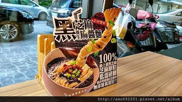2016122906黑芝麻麻醬麵